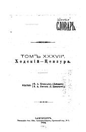 Энциклопедическій словарь: Том 74