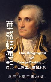 華盛頓傳記: 世界名人傳記系列25 George Washington