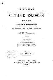 Spi︠e︡lye kolosʹi︠a︡: sbornik mysleĭ i aforizmov izvlechennykh iz chastnoĭ perepiski L.N. Tolstogo