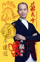 蘇民峰2017雞年運程-猴