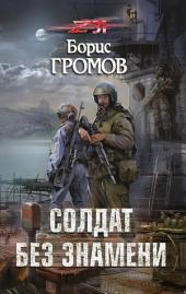 Солдат без знамени: Зона 31 (том 2)