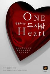 one heart-두사람