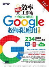 翻倍效率工作術--不會就太可惜的Google超極限應用(第二版)(電子書)