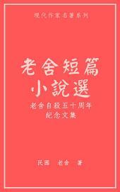 老舍短篇小說選: 老舍自殺五十周年紀念文集