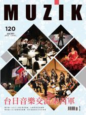 MUZIK 6月號 NO.120 台日音樂交流東西軍