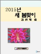 2015 새 봄맞이: 서울시내에 사는 도시농부의 봄맞이 준비