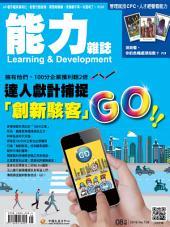 能力雜誌2016/08號726期: 達人獻技 捕捉創新駭客GO!