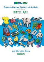 BABADADA, Österreichisches Deutsch mit Artikeln - Traditional Chinese (Taiwan) (in chinese script), das Bildwörterbuch - visual dictionary (in chinese script)