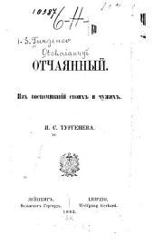 Otchai︠a︡nnyĭ: iz vospominanīĭ svoikh i chuzhikh