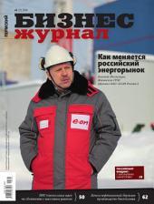 Бизнес-журнал, 2014/03: Пермский край