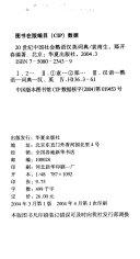 20世纪中国社会熟语汉英词典