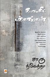 கடைசிப் பக்கங்கள் / Kadaisi Pakkangal