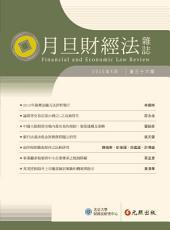 月旦財經法雜誌第36期