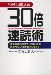 30倍速読術―往復の通勤時間で、年間600冊読めたら、人生が変わります!