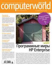 Журнал Computerworld Россия: Выпуски 25-2014