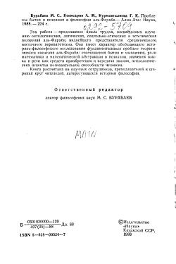 Problemy bytiia i poznaniia v filosofii al  farabi PDF