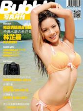 Bubble 寫真月刊 Issue 036
