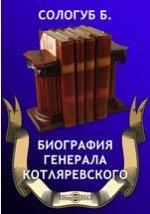 Биография генерала Котляревского