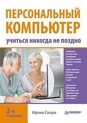 Персональный компьютер: учиться никогда не поздно. 2-е изд.