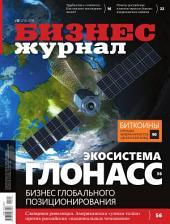 Бизнес-журнал, 2013/12: Москва