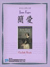 Jane Eyre (簡愛)