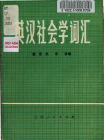 英汉社会学词汇