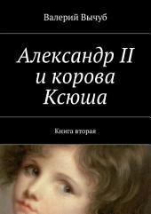Александр II и корова Ксюша. Книга вторая