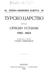 Tursko tsarstvo pred srpski ustanak