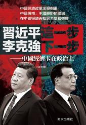 《習近平這一步,李克強下一步》: 中國經濟卡在政治上
