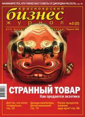 Бизнес-журнал, 2004/02: Красноярский край