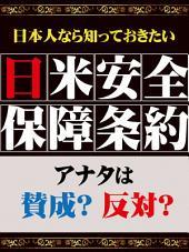 日本人なら知っておきたい日米安全保障条約