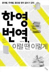 한영 번역, 이럴 땐 이렇게: 분야별, 주제별, 용도별 영어 글쓰기 강의