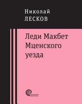 Леди Макбет Мценского уезда : очерк