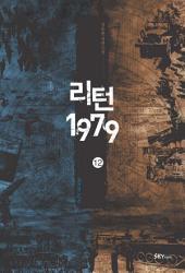 리턴1979 - 12