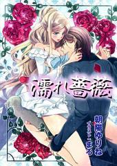 濡れ薔薇: TL◆蜜姫文庫チュチュ