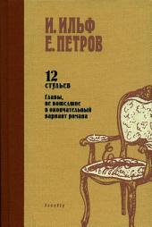 Весь Остап Бендер. Собрание сочинений в 2 тт.: Том I: Двенадцать стульев, а также главы, не вошедшие в окончательный вариант романа и опущенные в романе биографии героев.