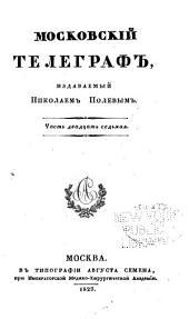 Московский телеграф: Том 27