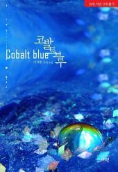 코발트 블루
