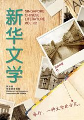 新华文学82-旅行,一种生活的方式: 旅游专辑