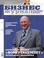 Бизнес-журнал, 2008/16: Республика Коми
