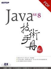 Java SE 8 技術手冊(電子書)