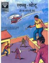 Lambu Motu Aur Ek Crore Ki Goli Hindi