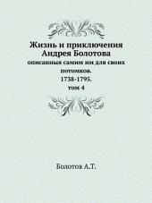 Жизнь и приключения Андрея Болотова