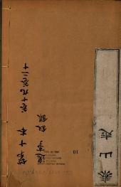 泰山志: 第 1-10 卷