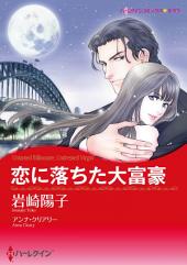 年の差ロマンスセット vol.1: ハーレクインコミックス
