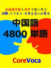 中国語 4800 単語: 共通漢字語と四声で楽に学ぶ 試験·ビジネス·日常生活に必要な