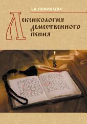 Лексикология демественного пения