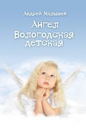 Ангел: Вологодская детская