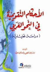 الأحكام التقويمية في النحو العربي (دراسة تحليلية)