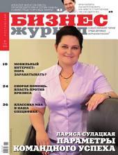 Бизнес-журнал, 2009/09: Ростовская область